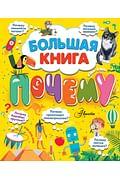 Большая книга почему Артикул: 95696 АСТ Бобков П.В., Косенки
