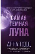 Самая темная луна (#2) Артикул: 95619 Эксмо Тодд А.