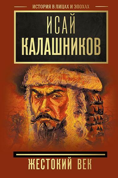 Жестокий век Артикул: 95727 АСТ Калашников И.К.