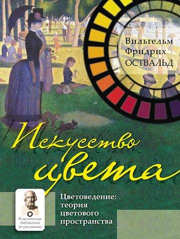 Искусство цвета Артикул: 95732 АСТ Оствальд В.