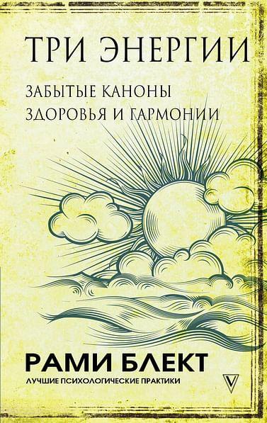 Три энергии. Забытые каноны здоровья и гармонии Артикул: 95745 АСТ Блект Рами