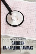 Записки на кардиограммах Артикул: 95758 АСТ Сидоров М.В.