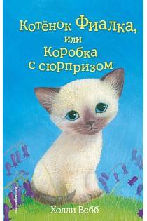Котёнок Фиалка, или Коробка с сюрпризом (выпуск 9) Артикул: 68399 Эксмо Вебб Х.