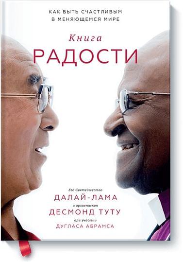 Книга радости. Как быть счастливым в меняющемся мире Артикул: 78765 МАНН, ИВАНОВ И ФЕРБЕР ООО Далай-лама, Десмонд