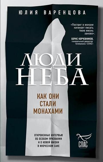 Люди неба. Как они стали монахами Артикул: 83456 Эксмо Варенцова Ю.О.