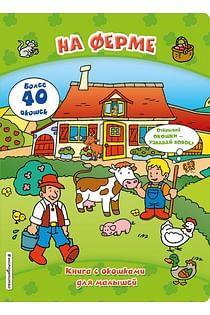На ферме (книги с окошками) Артикул: 72113 Эксмо