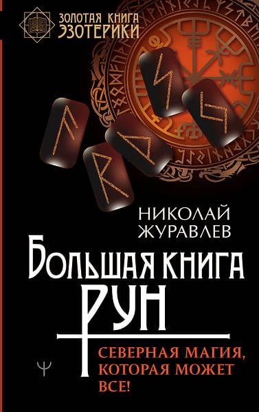 Большая книга рун. Северная магия, которая может все! Артикул: 95799 АСТ Журавлев Николай