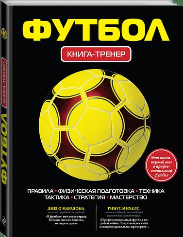 Футбол. Книга-тренер Артикул: 1208 Эксмо Грамм А.