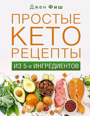 Простые кеторецепты из пяти ингредиентов Артикул: 96033 АСТ Фиш Д.