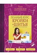 Полный курс кройки и шитья, без примерок и подгонок Артикул: 96039 АСТ Злачевская Г.М.