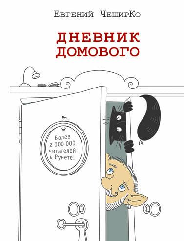 Дневник домового Артикул: 7320 АСТ ЧеширКо Е.