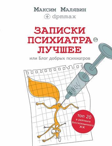 Записки психиатра. Лучшее, или Блог добрых психиатров Артикул: 7322 АСТ Малявин М.И.