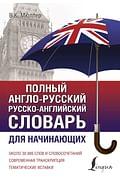 Полный англо-русский русско-английский словарь Артикул: 96099 АСТ Мюллер В.К.