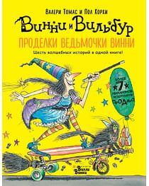 Проделки ведьмочки Винни. Шесть волшебных историй в одной книге. Артикул: 33040 АСТ Томас В.