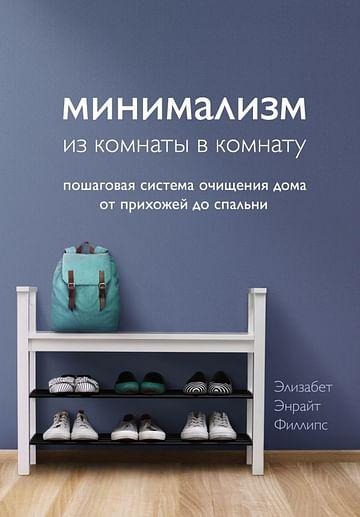 Минимализм из комнаты в комнату: пошаговая система очищения дома от прихожей до спальни Артикул: 96203 Эксмо Филлипс Э.
