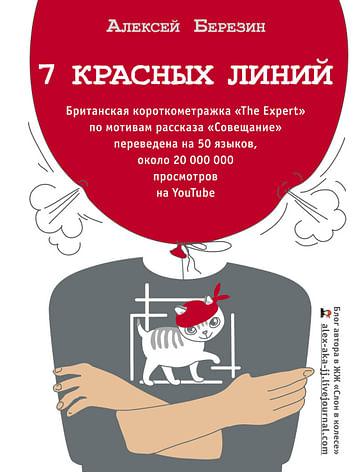 7 красных линий. Артикул: 43428 АСТ Березин А.А.