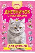 Дневничок с наклейками для девочки Артикул: 64801 АСТ Дмитриева В.Г.,