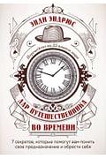 Дар путешественника во времени. 7 секретов, которые помогут вам понять свое предназначение и обрести Артикул: 96478 Эксмо Эндрюс Э.