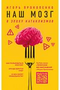 Наш мозг в эпоху катаклизмов Артикул: 96484 Эксмо Прокопенко И.С.