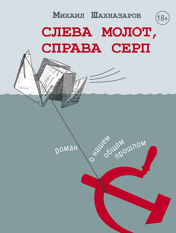 Слева молот, справа серп. Артикул: 54578 АСТ Шахназаров М.С.