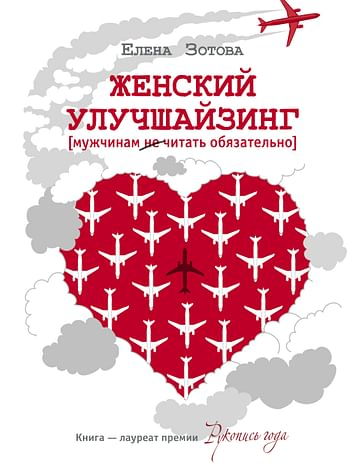 Женский улучшайзинг Артикул: 59063 АСТ Зотова Е.