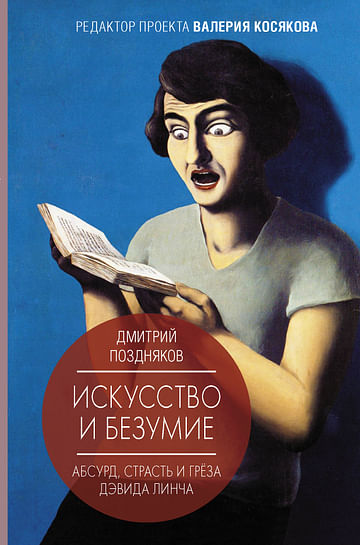 Искусство и безумие Артикул: 96787 АСТ Поздняков Д.И.