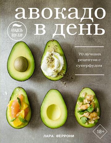 Авокадо в день. 70 лучших рецептов с суперфудом Артикул: 96794 АСТ Феррони Л.
