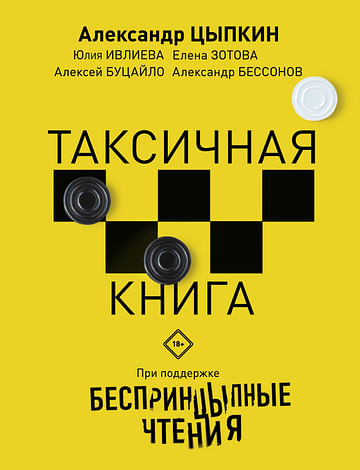 Беспринцыпные чтения. Таксичная книга. Артикул: 64394 АСТ Цыпкин А.Е., Ивлиева