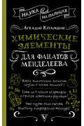 Химические элементы для фанатов Менделеева Артикул: 96819 АСТ Курамшин А.И.