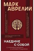 Наедине с собой с комментариями и иллюстрациями Артикул: 96830 АСТ Аврелий М.