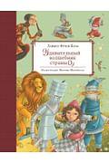 Удивительный волшебник Страны Оз (ил. М. Маринелли) Артикул: 327 Эксмо Баум Л.Ф.