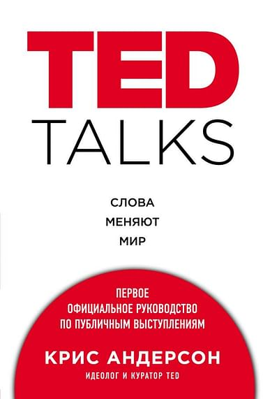 TED TALKS. Слова меняют мир. Первое официальное руководство по публичным выступлениям Артикул: 420 Эксмо Андерсон К.