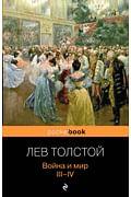 Война и мир. III-IV Артикул: 812 Эксмо Толстой Л.Н.