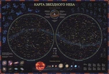 Глобен/Звездное небо/планеты 101х69 ГЛОБЕН (с ламинацией) Артикул: 14163 Глобен ЗВЕЗДНОЕ НЕБО