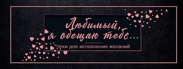 Любимый, я обещаю тебе... Чеки для исполнения желаний (черные) Артикул: 34597 Эксмо