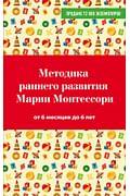 Методика раннего развития Марии Монтессори. От 6 месяцев до 6 лет Артикул: 1655 Эксмо Дмитриева В.Г.