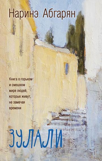 Зулали (2-е изд.). Артикул: 17230 АСТ Абгарян Н.