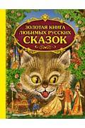 Золотая книга любимых русских сказок (ил. М. Митрофанова) Артикул: 2139 Эксмо