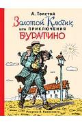 Золотой ключик, или Приключения Буратино (ил. А. Каневского) Артикул: 2140 Эксмо Толстой А.Н.