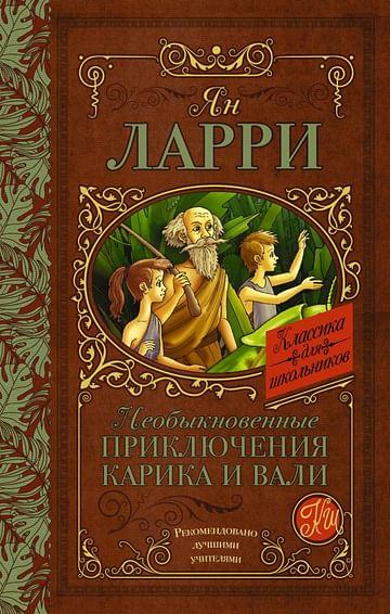 Необыкновенные приключения Карика и Вали Артикул: 84394 АСТ Ларри Я.Л.