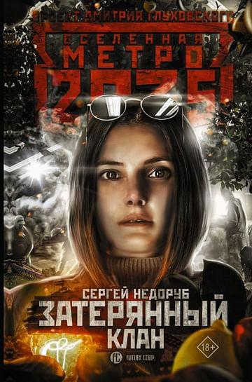 Метро 2035: Затерянный клан Артикул: 84385 АСТ Недоруб Сергей