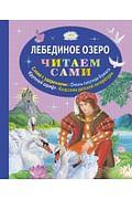 Лебединое озеро (ил. А. Басюбиной) Артикул: 2586 Эксмо Котовская И.