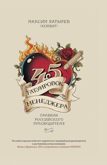 45 татуировок менеджера. Правила российского руководителя под партнерством ISpring. Артикул: 33549 Эксмо Батырев М.