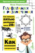 Головоломки и развлечения Артикул: 84405 АСТ Перельман Я.И.