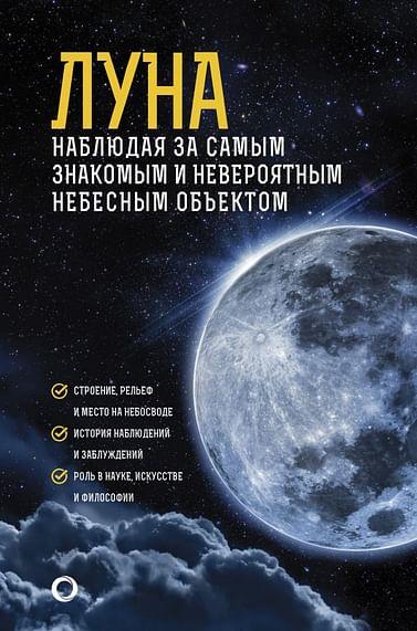 Луна. Наблюдая за самым знакомым и невероятным небесным объектом Артикул: 84439 АСТ Шевченко М.Ю.