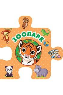 Зоопарк Артикул: 84484 АСТ Дмитриева В.Г.