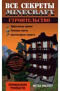 Строительство. Все секреты Minecraft Артикул: 19639 Эксмо Миллер М.