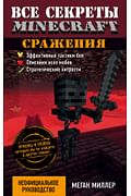 Сражения. Все секреты Minecraft Артикул: 50143 Эксмо Миллер М.