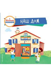 Наш дом (с двойными окошками) Артикул: 83464 Эксмо Боровикова Л.И.
