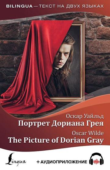 Портрет Дориана Грея = The Picture of Dorian Gray + аудиоприложение Артикул: 84420 АСТ Уайльд О.